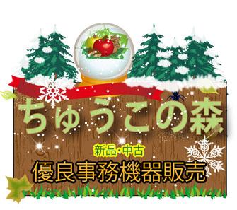 ちゅうこの森(冬) ロゴ画像