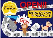 label shop Dorothy オープンしました!!
