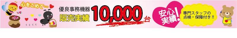 実績10000台販売 バナー
