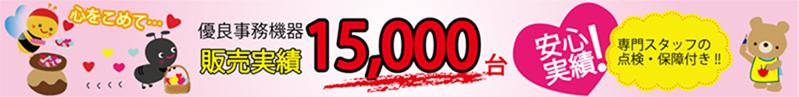 実績15000台販売 バナー